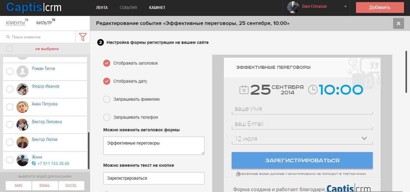 Как сделать форму регистрации на мероприятие